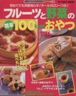 フルーツと野菜の100kcalのおやつ176レシピ(ヌーベルグーMOOK元気ダイエットCOOKING)(単行本)