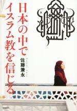 日本の中でイスラム教を信じる(単行本)