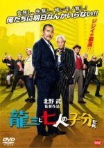 龍三と七人の子分たち(通常)(DVD)