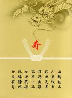 龍三と七人の子分たち スペシャルエディション(特装限定版)(Blu-ray Disc)(ブックケース、特典DVD1枚、24P解説書付)(BLU-RAY DISC)(DVD)
