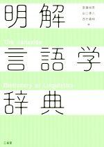明解 言語学辞典(単行本)