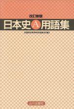 日本史A用語集 改訂新版(単行本)
