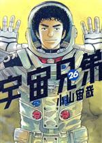 宇宙兄弟(26)(モーニングKC)(大人コミック)