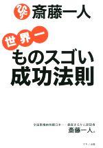 斎藤一人 世界一ものスゴい成功法則(CD付)(単行本)