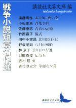 戦争小説短篇名作選(講談社文芸文庫)(文庫)