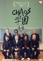矢野通プロデュースDVD Y・T・R!V・T・R!第4弾 「CHAOS学園」(通常)(DVD)