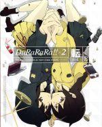 デュラララ!!×2 転 2(完全生産限定版)(三方背ケース、書き下ろし小説、CD1枚、ステッカー、イラストカード2種、カラーブックレット付)(通常)(DVD)