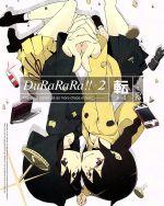 デュラララ!!×2 転 2(完全生産限定版)(Blu-ray Disc)(三方背ケース、書き下ろし小説、CD1枚、ステッカー、イラストカード2種、カラーブックレット付)(BLU-RAY DISC)(DVD)