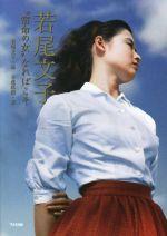 """若尾文子 """"宿命の女""""なればこそ(単行本)"""