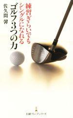練習ぎらいでもシングルになれるゴルフ3つの力(日経プレミアシリーズ)(新書)