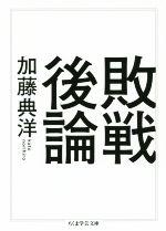 敗戦後論(ちくま学芸文庫)(文庫)