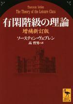 有閑階級の理論 増補新訂版(講談社学術文庫2308)(文庫)