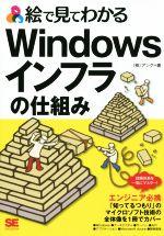 絵で見てわかる Windowsインフラの仕組み(単行本)