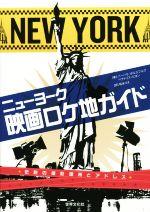 ニューヨーク 映画ロケ地ガイド(単行本)