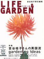 LIFE&GARDEN  特集 吉谷桂子さんの英国流gardening ideas(VOL.1)(単行本)