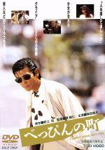 べっぴんの町(通常)(DVD)