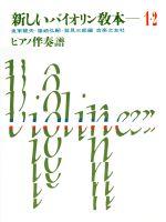 新しいバイオリン教本 ピアノ伴奏譜(1・2巻)(単行本)