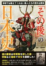「その後」の日本史 学校では教えてくれない偉人たちの意外な晩年(単行本)