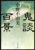 鬼談百景(角川文庫)(文庫)