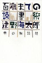 百歳までの読書術(単行本)