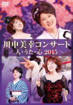 川中美幸コンサート 人・うた・心 2015(通常)(DVD)