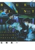 BLUE GIANT(6)(ビッグCスペシャル)(大人コミック)