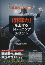 野球力を上げるトレーニングメソッド(単行本)