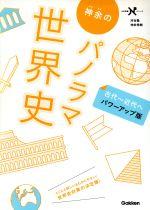 神余のパノラマ世界史 古代~近代へ パワーアップ版(大学受験Nシリーズ)(単行本)