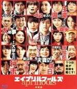 エイプリルフールズ 豪華版(Blu-ray Disc)(BLU-RAY DISC)(DVD)