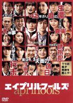 エイプリルフールズ(通常)(DVD)