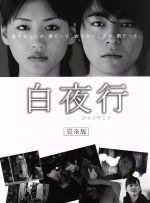 白夜行 完全版 Blu-ray BOX(Blu-ray Disc)(BLU-RAY DISC)(DVD)
