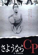 さようならCP(通常)(DVD)