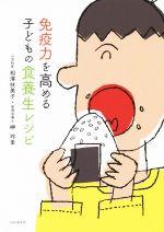 免疫力を高める 子どもの食養生レシピ(単行本)