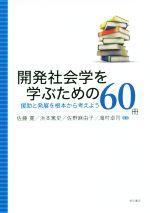 開発社会学を学ぶための60冊(単行本)