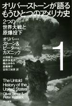 オリバー・ストーンが語るもうひとつのアメリカ史 2つの世界大戦と原爆投下(ハヤカワ文庫NF439)(1)(文庫)
