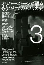 オリバー・ストーンが語るもうひとつのアメリカ史 帝国の緩やかな黄昏(ハヤカワ文庫NF441)(3)(文庫)