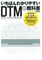 いちばんわかりやすいDTMの教科書 改訂版(単行本)