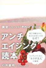"""アンチエイジング読本 黄金バランスが""""きれい""""をつくる(かもめの本棚)(単行本)"""
