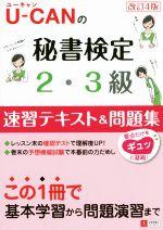 U-CANの秘書検定2・3級 速習テキスト&問題集 改訂4版(別冊付)(単行本)