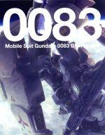 機動戦士ガンダム0083 Blu-ray Box(Blu-ray Disc)(BLU-RAY DISC)(DVD)