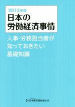 日本の労働経済事情(2015年版)人事・労務担当者が知っておきたい基礎知識