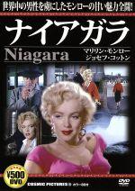 ナイアガラ(通常)(DVD)