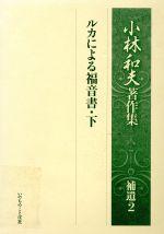小林和夫著作集 ルカによる福音書(補遺2)(単行本)