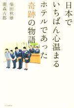 日本でいちばん心温まるホテルであった奇跡(単行本)