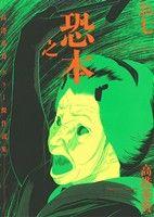 恐之本 高港基資ホラー傑作選集(7)(SGC)(大人コミック)