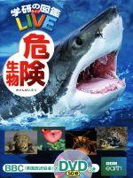 危険生物(学研の図鑑LIVE8)(DVD付)(児童書)
