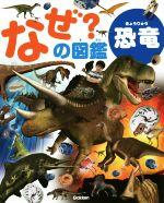 恐竜(なぜ?の図鑑)(児童書)