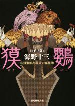 獏鸚 名探偵帆村荘六の事件簿(創元推理文庫)(文庫)