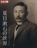夏目漱石の世界(別冊太陽 日本のこころ231)(単行本)