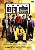 明烏(通常)(DVD)